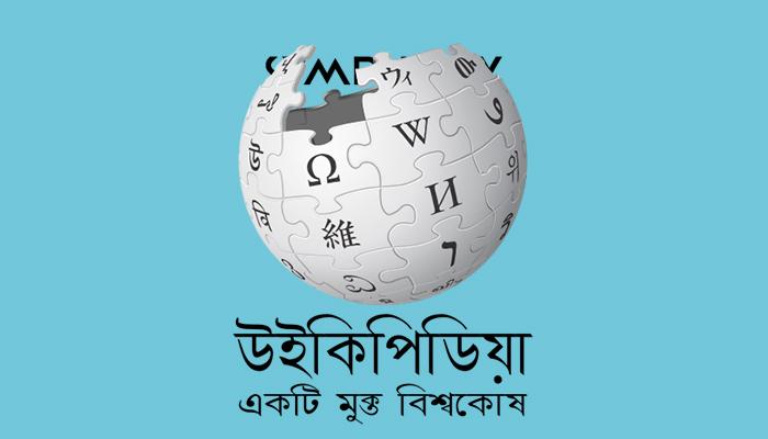 বাংলা উইকিপিডিয়া