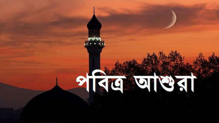 Asura Sharif's deeds and blessings Mubarak